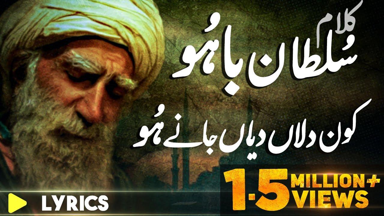 Download Kalaam Hazrat Sultan Bahu (Kalam-E-Baahu)   Dil Darya Samandron Dhonge  Sami Kanwal  Fsee Production