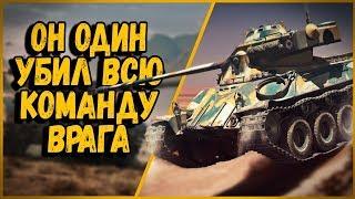 СТАТИСТ В ОДИНОЧЕСТВЕ НАГНУЛ ВСЮ КОМАНДУ ПРОТИВНИКА на Lorraine 40t | World of Tanks