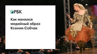 «На самом деле я монстр»: как менялся медийный образ Ксении Собчак