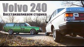 Volvo 240   Восстанавливаем старика!   VOLLUX