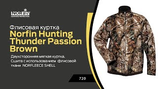 Norfin Hunting Thunder Passion / Brown