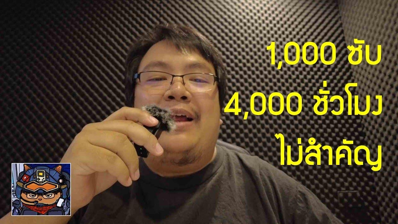 1,000 ซับ 4,000 ชั่วโมงไม่สำคัญ การอัพวิดิโอเป็นกิจวัตรสำคัญกว่า ในการทำช่องยูทูป