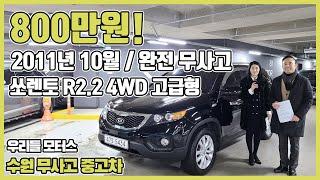 기아 쏘렌토 R 디젤 2.2 4WD TLX 고급형 수원…