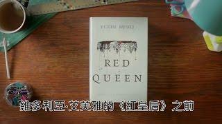 *不是古阿莫* 1分鐘讀懂奇幻小說《紅皇后》