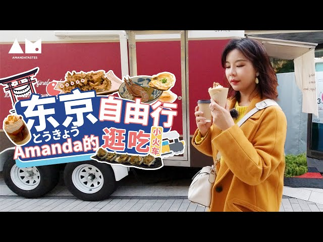 去东京只是吃吃吃?还有特别计划哦!Vlog in Tokyo Japan,a special arrangement