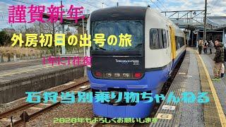 迎春!【外房初日の出】1年に1往復の臨時列車 255系の旅