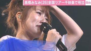 元AKB48で歌手の高橋みなみ(26)が25日、東京・赤坂BLIT...
