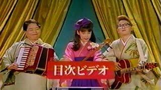 1993年ごろのパナソニックの目次ビデオのCMです。鈴木保奈美さん、今く...