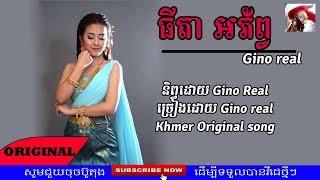 (បទថ្មី) ទេពធីតាអភ័ព្វ by Gino Real, Khmer Original Song 2018