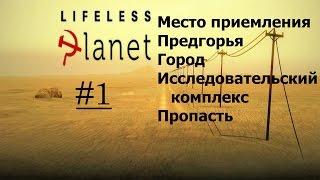 прохождение Lifeless Planet Premier Edition. Ч.1