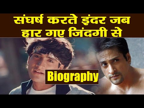 Inder Kumar Biography: Inder's Struggling Past That Discouraged Him In Career | FilmiBeat