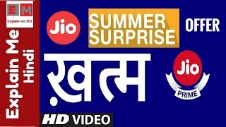 jio summer surprise ban | jio summer surprise cancelled After TRAI Order