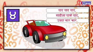 Std 1, Math, chapter 10 ४ ची ओळख व लेखन, Marathi Medium, Maharashtra State Board (Updated syllabus)