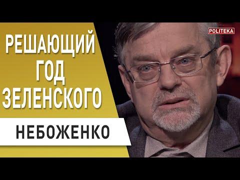 Зеленский - смелый президент: Небоженко - Порошенко, Донбасс , Рада , Тимошенко