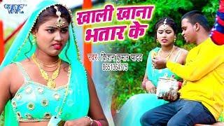 Kishan Kumar Yadav का 2020 का नया वीडियो सांग | Khali Khana Bhatar Ke | Bhojpuri Song