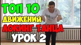 Танец ЛОКИНГ для начинающих! 10 базовых движений! Подробные видеоуроки #2