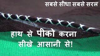 हाथ से पीको  करना  सीखे आसानी से  Pico Kaise kare easy  How to make a pico by hand on sari in Hindi