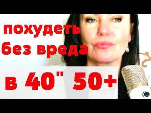 """Похудение 40""""50+. Худеем Вместе Со Мной без диет и вреда .К чему привели таблетки для похудения."""