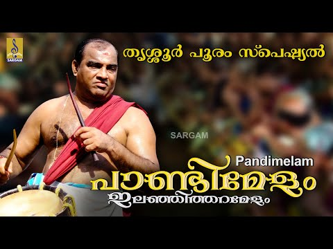 Pandimelam Track01 - Instrumental Chendamelam  by Mattanoor Sankarankutty & Party