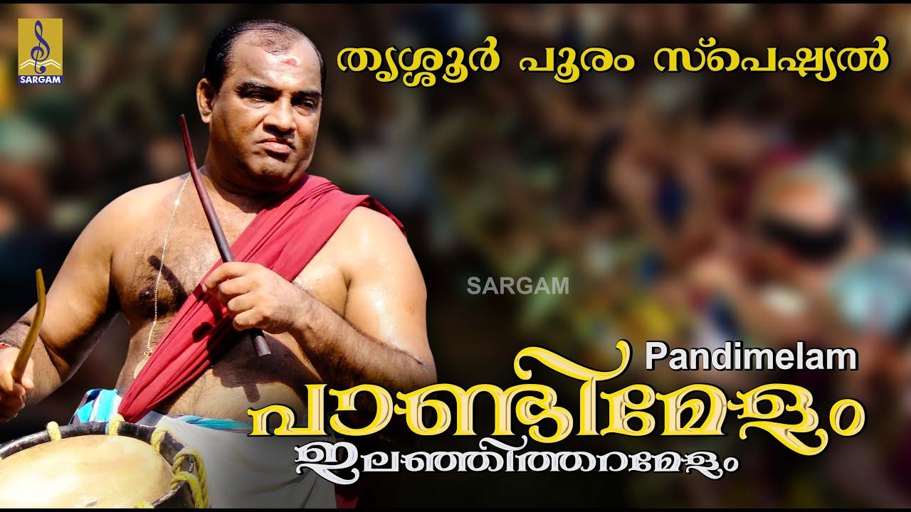 Download പാണ്ടിമേളം- ഇലഞ്ഞിത്തറമേളം - Pandimelam Track01 - Chendamelam  by Mattanoor Sankarankutty & Party