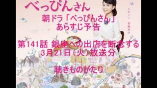 朝ドラ「べっぴんさん」あらすじ予告 第141話 銀座への出店を断念する 3...