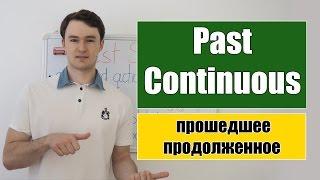 Past Continuous - Прошедшее Продолженное время