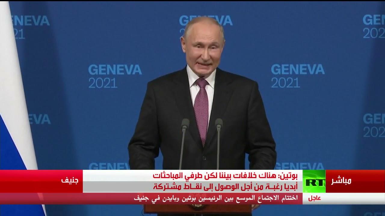 مؤتمر صحفي للرئيس الروسي فلاديمير بوتين بعد القمة مع جو بايدن  - نشر قبل 3 ساعة
