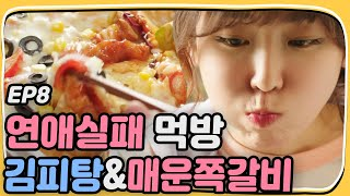 Video Let's Eat 2 Relationship failure, Seo Hyun-jin's binge! Kimchi stew and spicy galbi Let's Eat 2 Ep8 download MP3, 3GP, MP4, WEBM, AVI, FLV Maret 2018