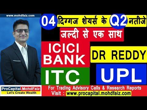 04 दिग्गज शेयर्स के Q 2 नतीजे  जल्दी से एक साथ   ICICI BANK ITC UPL DR REDDYS Q2 RESULTS 2018