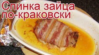 Рецепты из зайчатины - как приготовить зайчатины пошаговый рецепт - Спинка зайца по-краковски
