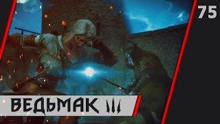Прохождение Ведьмак 3: Дикая охота - #75 Битва в Каэр Морхене