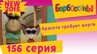 БАРБОСКИНЫ - 156 серия.Красота требует жертв. Мультик 2017