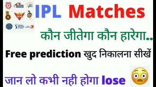 how to prediction ipl match self . cricket match की prediction खुद कैसे निकाले#ipl #ipl2021 #cricket