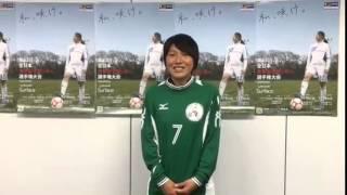 【インカレ準決勝への意気込み】大阪体育大学 三橋眞奈選手