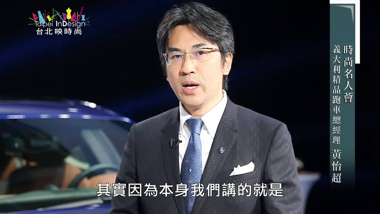 Taipei indesign 臺北映時 時尚名人薈 MASERATI 總經理 黃怡超 第157集 - YouTube