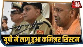 UP में आज से लागू हुआ कमिश्नर सिस्टम, Lucknow और Noida में अब कमिश्नर होंगे 'बॉस'