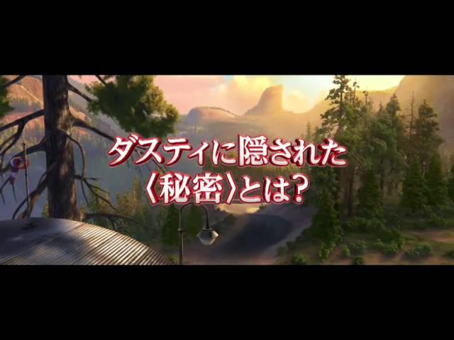 映画『プレーンズ2/ファイアー&レスキュー』予告編
