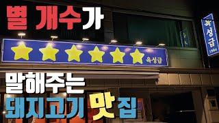 서울에서 가장 항정살이 맛있는 돼지고기집, 고기 숙성부…