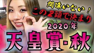 【ついに本領発揮のアノ馬!】2020年 天皇賞・秋の予想【アーモンドアイに勝てる馬とは?】