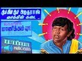 Funny Shop Names Used By Goundamani | Nakkheeran Studio