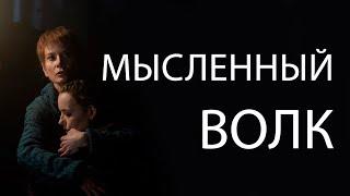Мысленный волк: объяснение смысла фильма Валерии Гай Германики