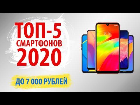 🔥ТОП-5🔥Лучшие смартфоны до 7000 рублей 2020