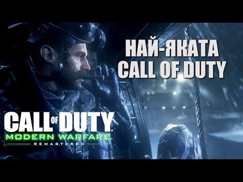 НАЙ-ЯКАТА CALL OF DUTY | Call of Duty Modern Warfare Remastered thumbnail