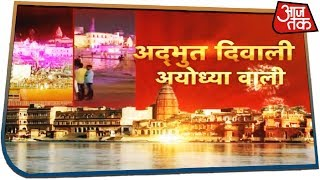 Ayodhya Deepotshav 2019:  सरयू तट पर बोले Yogi, अयोध्या के नाम से डरती थीं पिछली सरकारें