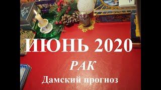 РАК.  Дамский прогноз. ИЮНЬ 2020.  События, любовь, семья, деньги, работа, бизнес. Таро.