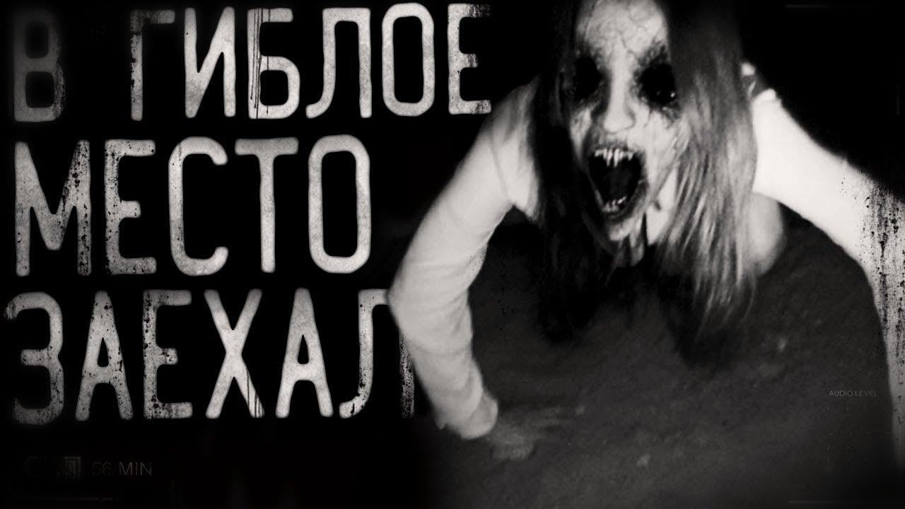 Страшные истории на ночь - В гиблoe место заехал. Страшилки на ночь . Scary stories.