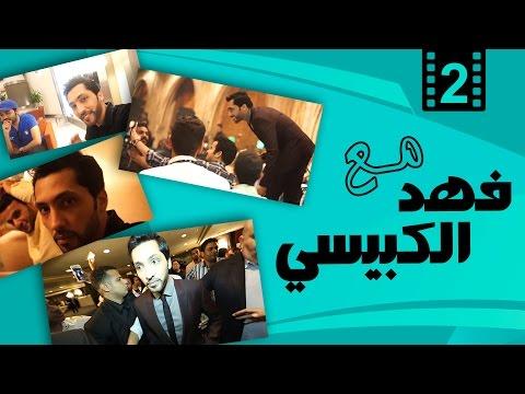 سافر مع فهد الكبيسي (الجزء الثاني) | 2015