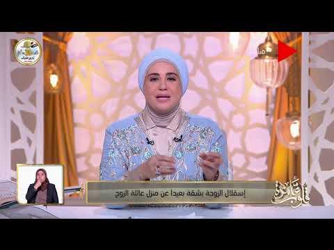 قلوب عامرة - د. نادية عمارة تتحدث عن مشكلة الزواج في بيت عيلة وخدمة الزوجة لأهل زوجها