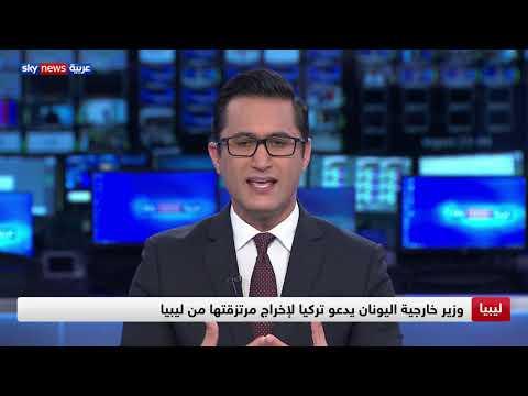 اليونان تدعو تركيا لإخراج المرتزقة الموالين لها من ليبيا  - نشر قبل 11 ساعة