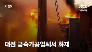 대전 금속가공업체 화재…인명피해는 없어 / JTBC 아…
